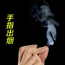 Liu Qian magic props fingers the smoke empty-handed the smoke(China (Mainland))