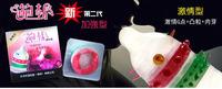 6box New Sex Fun Toy Spike Latex Lubricated Special Enhanced Condom Bob stimulus