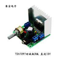 AC/DC12V Rev A Low Noise Audio Amplifier Board 2*15W Dual Channel Digital Stereo audio amplifier tda7297