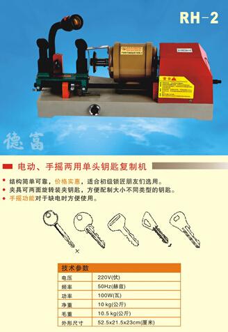 Lowest price house and car key duplicate machine RH-2 key cutting machine(China (Mainland))