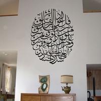 [ALFOREVER]-Muslim art Wall Sticker Vinyl home stickers Islamic wall art sticker