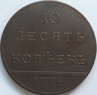 FREE SHIPPING wholesale 1796 russian coins 10 Kopeks copy 100% coper manufacturing