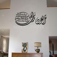 [ALFOREVER]-arabic art muslim wall decal praying room decoration