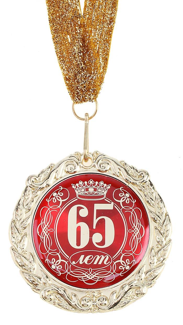 Подарок на юбилей женщине 65 лет