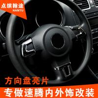 Vw steering wheel paillette suitcase decoration stickers special steering wheel decoration stickers paillette
