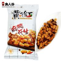 Free Shipping Wong Fei Hong 210g Spicy Peanut Crispy Peanuts