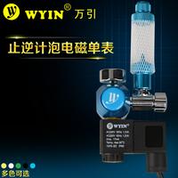 Aquarium Co2 decompression table carbon small monoalphabetic electromagnetic precision micrometering valve multicolor