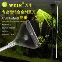Aquarium Aluminum alloy wyin limorium length measurement scraper knife