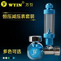 Aquarium Co2 decompression table carbon mini monoalphabetic precision micrometering valve multicolor