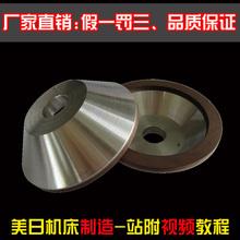 Ee.uu. japón máquina amoladora de la herramienta rueda de diamante muela Grinder wheel rueda de resina U2U3