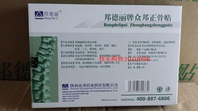 купить Массажер Bang De Li ZB 5pieces/,   Massage Plaster дешево