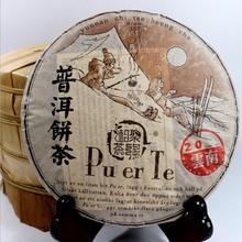 100g Menghai Puer tea cooked 2006 year ripe pu-erh tea premium raw material pu'er tea ancient trees sweet fluid lasting bueaty