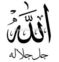 Custom made 55*90cm islamic design decals wall decor home stickers art vinyl No191 55*90cm