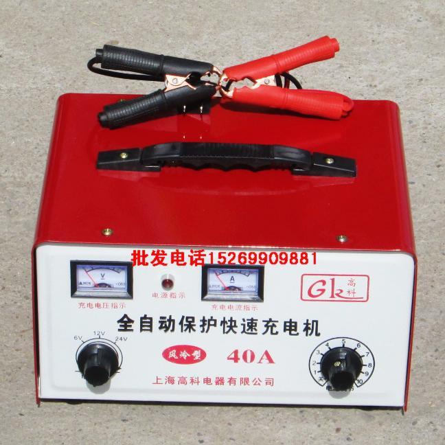 Free shipping 12v charger adjustable 6v 12v 24v battery charger 40a charger car charge machine(China (Mainland))