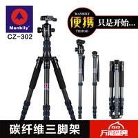 "MANBILY CZ-302 Professional portable travel Camera&DV tripod Carbon Fiber tripod+Wireless Remote Shutter,61.2"""