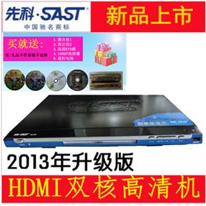 Xianke sa-003 dvd player hd dvd player hdmi dvd machine evd(China (Mainland))