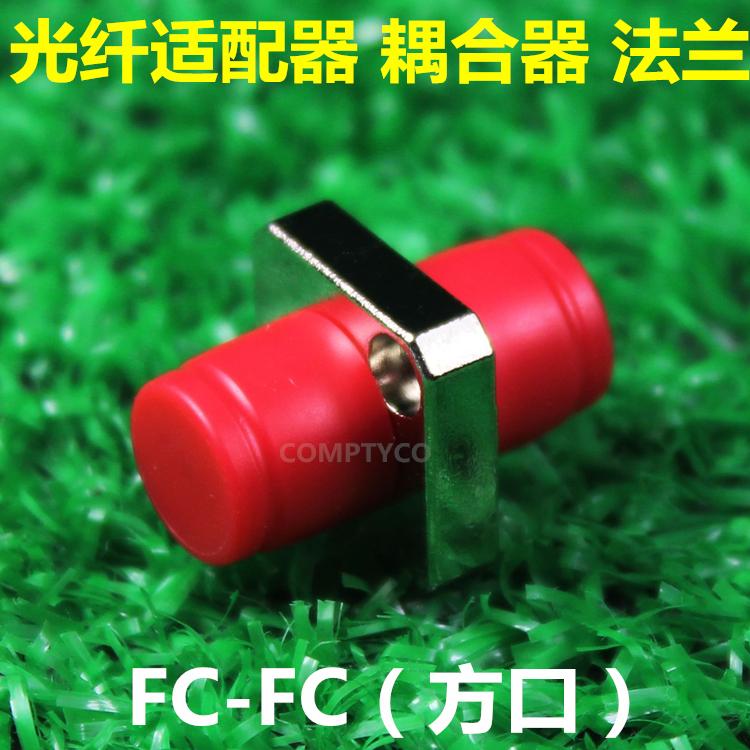 FC fiber optic adapter / FC single mode coupler / flange adapter FC-FC square mouth flange telecom level(China (Mainland))