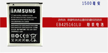 Free shipping!New Mobile Phone Battery EB425161LU GALAXY Trend Duos II i8160 s7568 s7572 i8190 i7391500MAh Factory direct sales