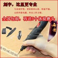 Value small mini metal electric engraving pen electric engraving pen plotter Special stone engraving machine