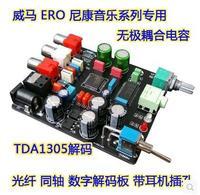 Free shipping Digital decoder board fiber coaxial DAC TDA1305 decoding TV set-top box fiber coaxial output 1315