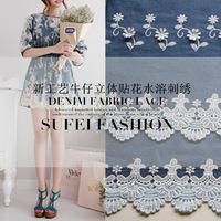 free shipping   New technology denim cloth stereo water soluble lace applique embroidery fabric one-piece dress women's fabric