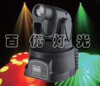 15 w moving head light, LED mini moving head light, slow rock KTV