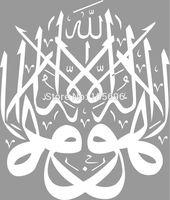 80*110cm NEW Muslim Home stickers Islamic design Wall decor Decals Art Vinyl SE47 Quran word