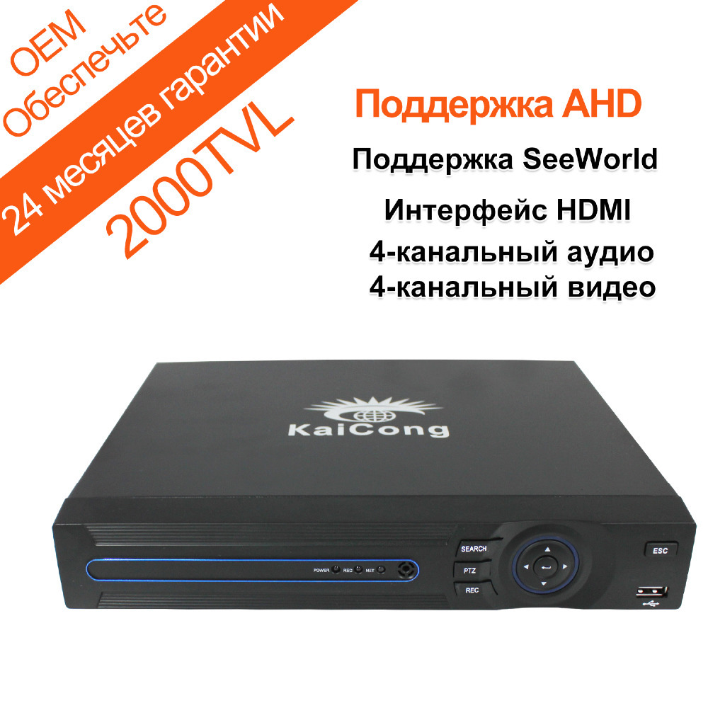 Free Shipping AHD 2000TVL Hard Disk Video Recorder 4Ch DVR Full D1 HDMI Free Iphone Android App KaiCong 9704R Oem Support(China (Mainland))