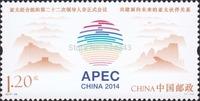China Stamp 2014-26 APEC (Asia-Pacific Economic Cooperation) China 2014
