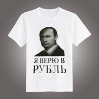 Women Men Unisex I BELIEVE IN RUB Queto Patriotism Vladimir Putin T-Shirt White Crew Neck Short Sleeve Tops Plus Size