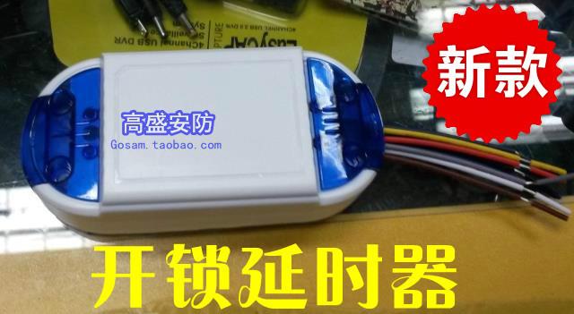 Building intercom host card access control magnetic locks electric locks unlock delay module delays(China (Mainland))