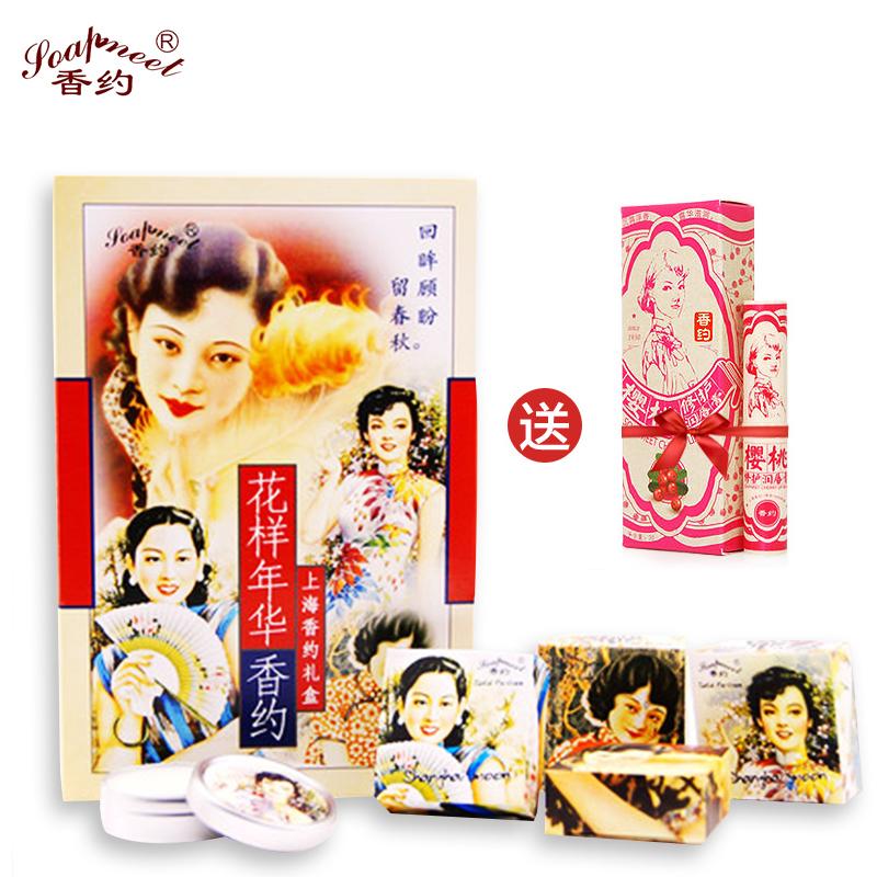 4pcs/ set Fragrant solid perfume gift perfume deodorants Soap Meet ShangHai Classical Style Flower Solid Perfume(China (Mainland))