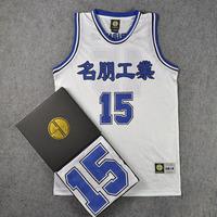 Classic Comic SLAM DUNK Basketball Jersey With Original Box Number #15 MORISHIGE Basketball Jersey