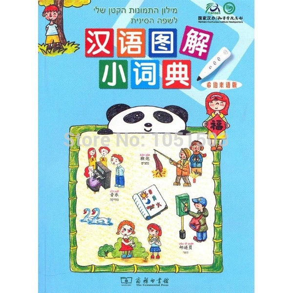 Chinese-Hebrew Illustrated Dictionary. Learn Chinese Hebrew Jewish Israel 2010 New Paperback Book Free Shipping 2 Item 10% off()