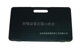 "8~27mm 1/2"" Dr Socket Set 13pcs Aluminum Bronze Non Sparking Hand Tools(China (Mainland))"