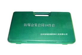 "1"" Dr Socket Set 18pcs Aluminum Bronze Non Spark Hand Tools(China (Mainland))"