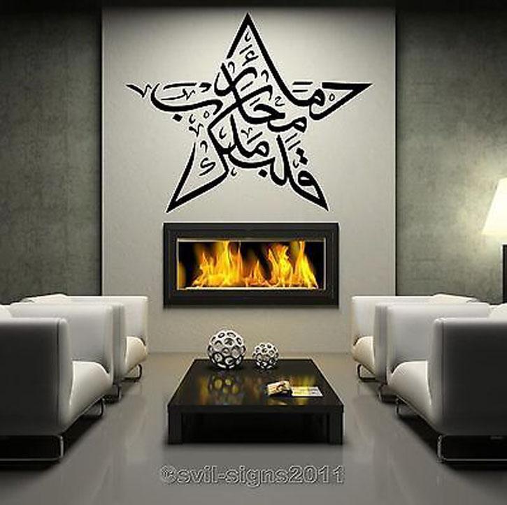 Livraison gratuite islamique toiles design wall art for Decoration maison islam