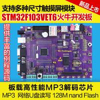 Fire cattle plate stm32f103vet6 MCU development board /MP3/ARM learning board Ethernet USB