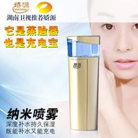 Face moisturizing nano humidifier sprayer braises face device charge treasure beauty equipment
