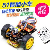 51 smart car kit DIY infrared intelligent tracking car car intelligent robot ultrasonic obstacle avoidance
