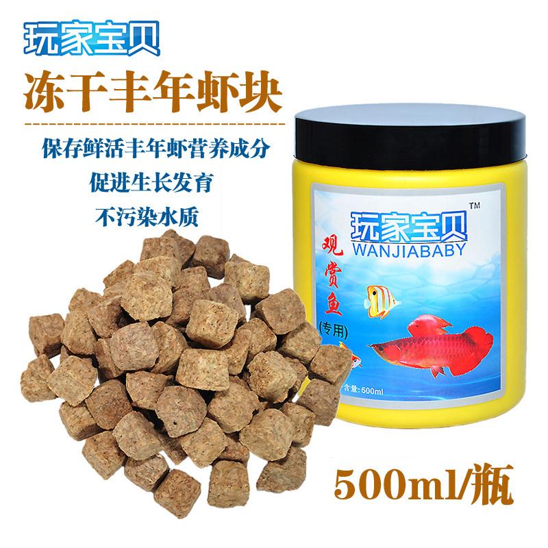Players baby brine shrimp block Need natural freeze-dried small fish feed brine shrimp Artemia dry(China (Mainland))