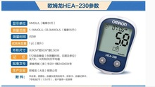 Omron home blood glucose meter HEA-230 instrument to measure blood sugar       Bare metal (excluding test paper  and needles)