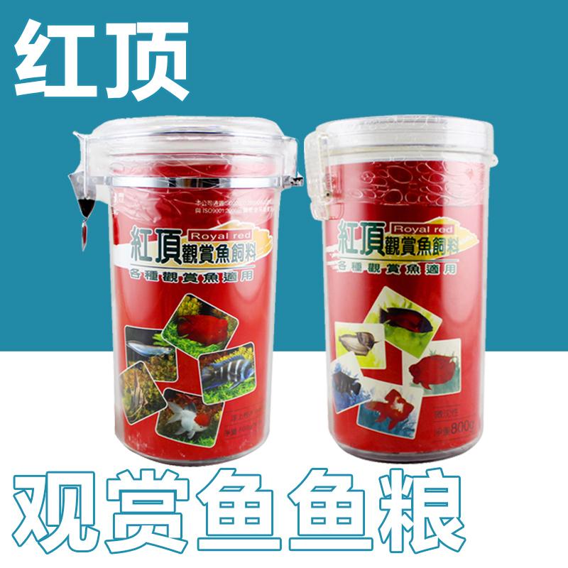 Baicaoyuan Taiwan Haifeng red top ornamental fish parrot fish food grain series of live tropical fish, pet fish feed(China (Mainland))