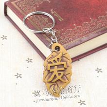 Wholesale Keychain keychain love Maple wood wholesale keyring key ring wholesale wholesale Taobao