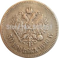 Russian COINS 50 kopek 1890 COPY Free shipping