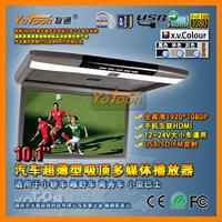 10.1 inch Super Slim HD Flip Down Multimedia Player