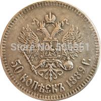 Russian COINS 50 kopek 1889 COPY Free shipping