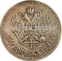 Russian COINS 50 kopek 1891 COPY Free shipping