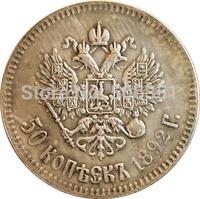 Russian COINS 50 kopek 1892 COPY Free shipping