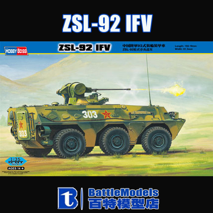 *Limit discounts* HOBBYBOSS MODEL 1/35 SCALE #82454 Chinese PLA ZSL-92 IFV plastic model kit military models(China (Mainland))